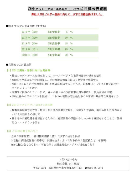 ZEH目標公表資料(赤井建設)