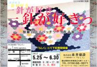 170630加藤百合子さん展
