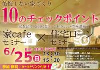 170625_家カフェセミナー