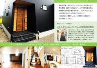 R+house富山西・射水:完成見学会