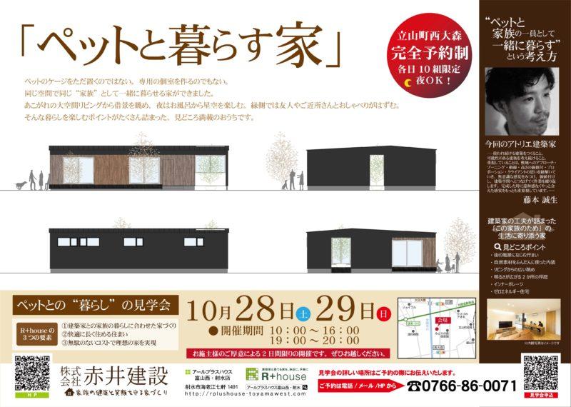 1710赤井建設様チラシ_見学会-01