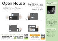 高宮邸オープンハウス