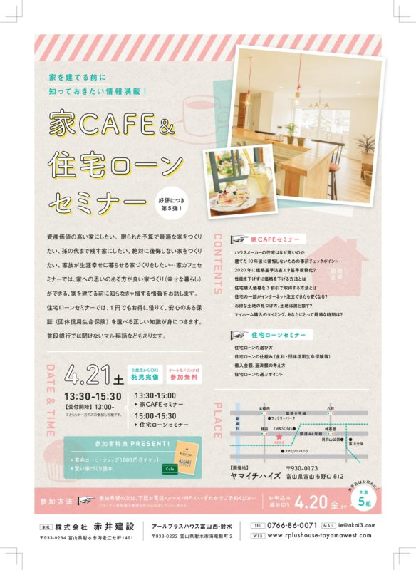 cafeセミナー