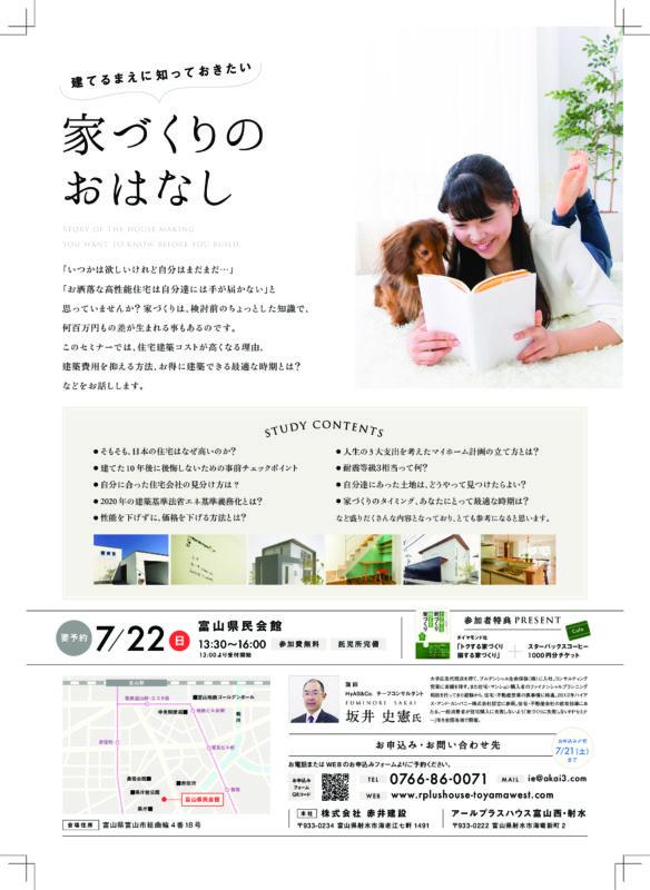 0722勉強会チラシ_表