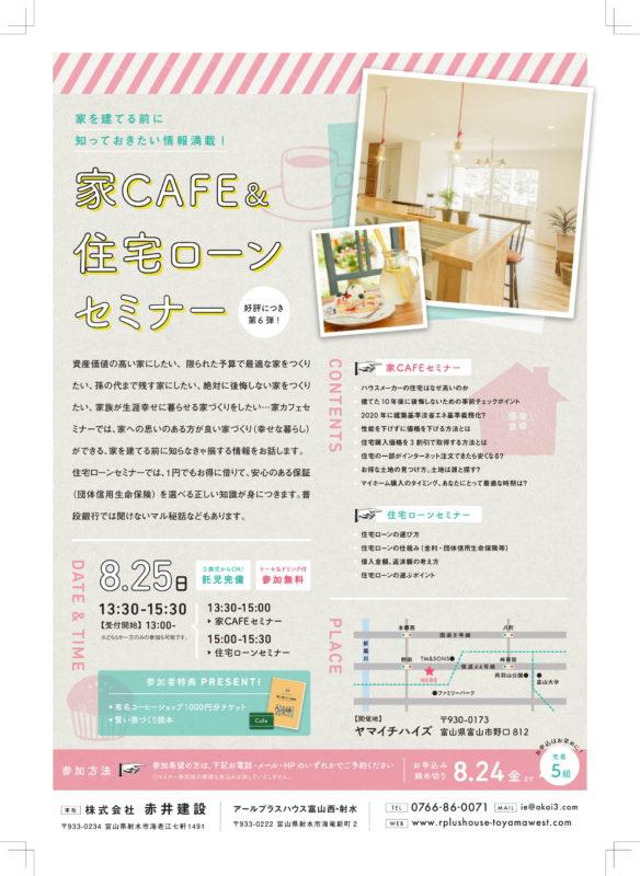 家カフェセミナー_0825-1