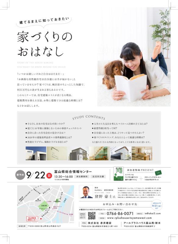A4勉強会チラシ_20180831-1