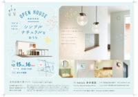 ☆181215松田様邸-1