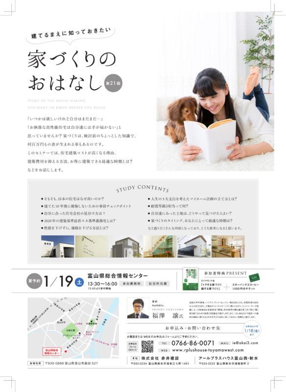 A4勉強会チラシ_20181221-1