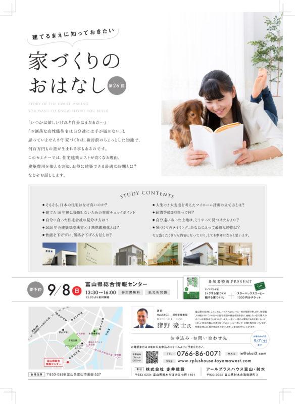 A4勉強会チラシ_20190822-1
