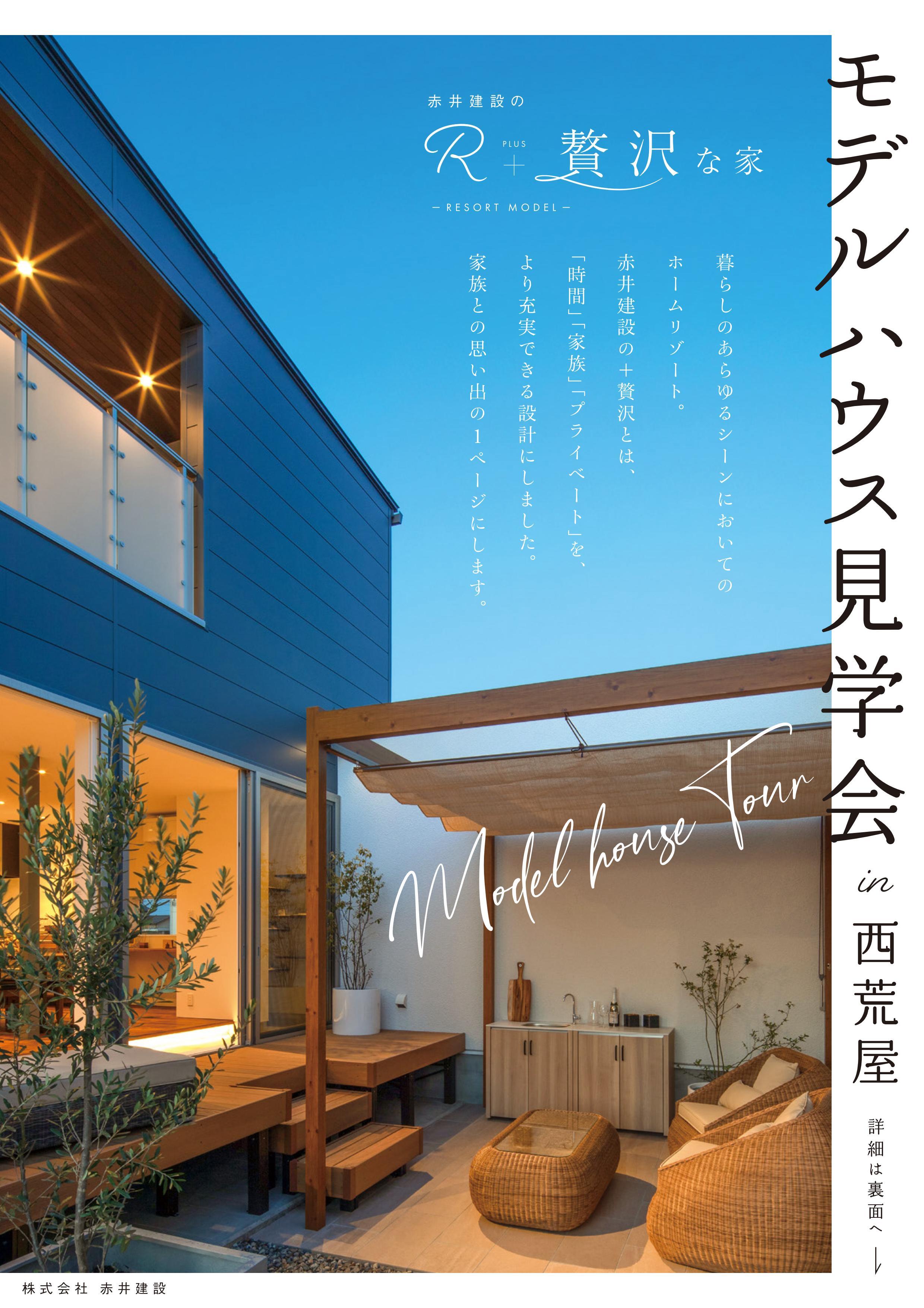 モデルハウス見学_20200605_01