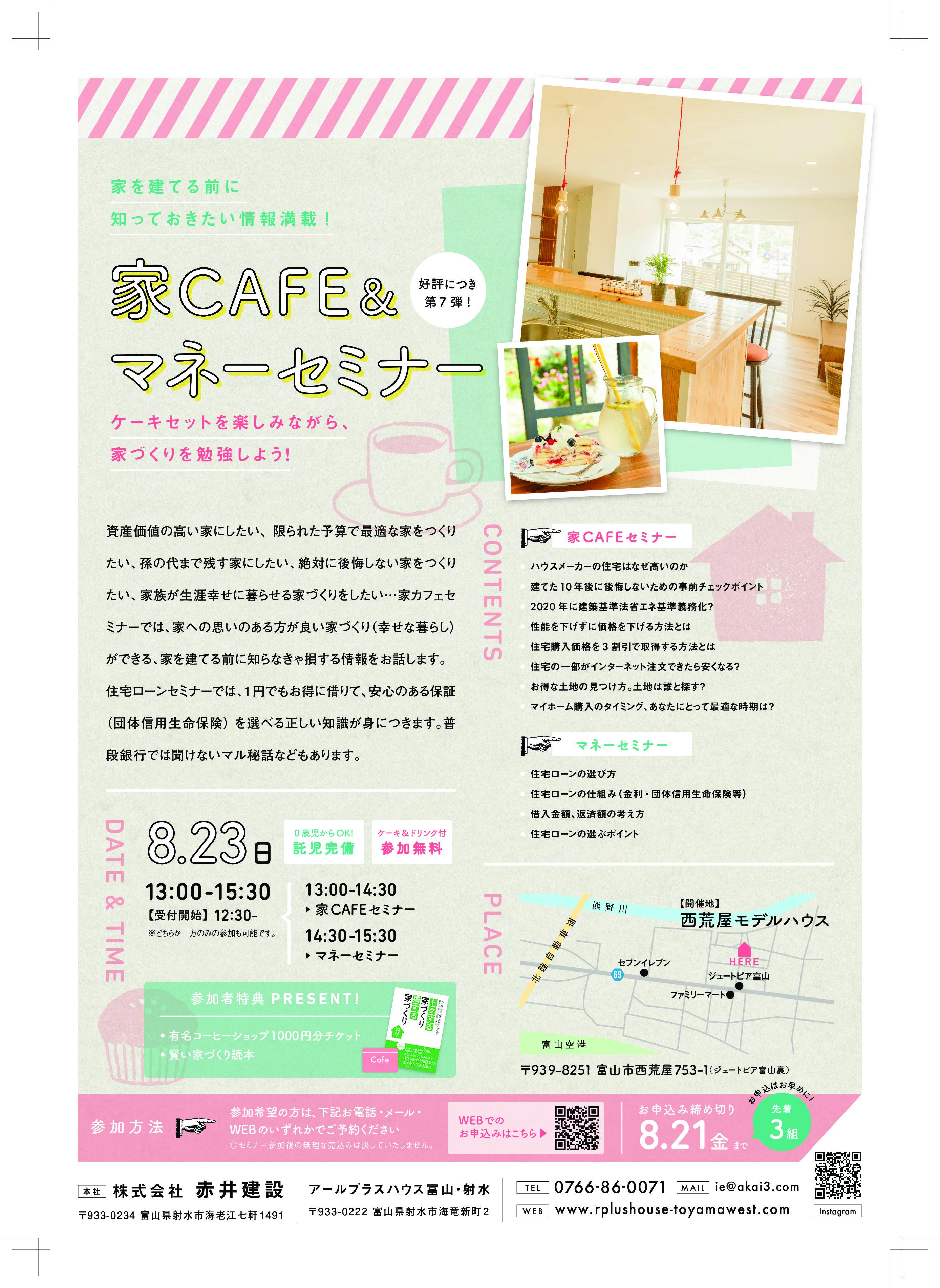 家カフェセミナー_20200807