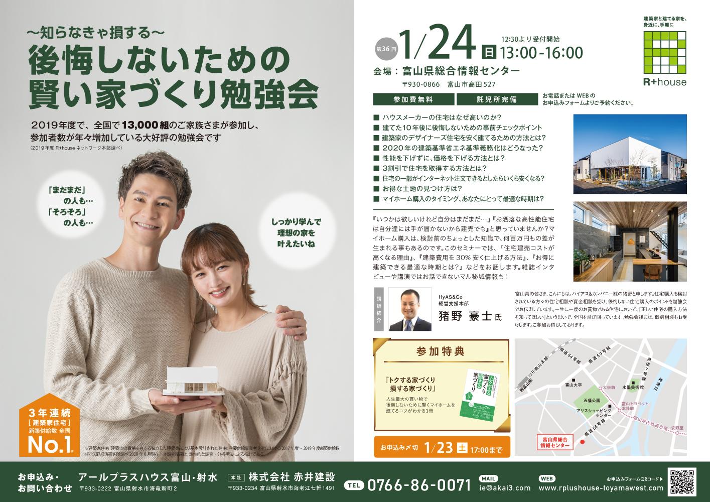 勉強会チラシ_20210106
